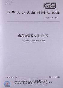未漂白硫酸盐针叶木浆(GB/T 24321-2009)
