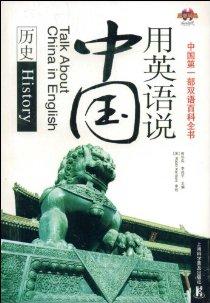 用英語說中國:曆史