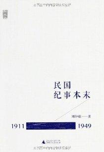 新民说•民国纪事本末(1911-1949)