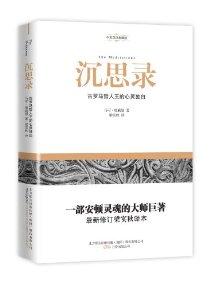 沉思錄(中英雙語典藏版)