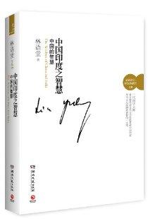 中国印度之智慧:中国的智慧(最新修订精装典藏版)