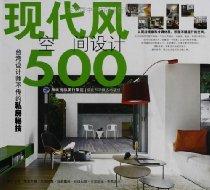 台湾设计师不传的私房秘技:现代风空间设计500