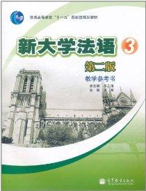 新大学法语3(第2版)(教学参考书)