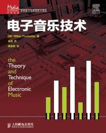 电子音乐技术