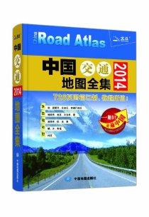 中國交通地圖全集(2014)