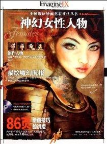 全球数位绘画·神幻女性人物(附光盘)