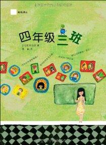四年级三班(美绘版)