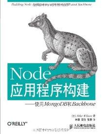Node應用程序構建:使用MongoDB和Backbone