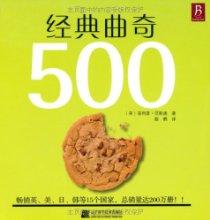 經典曲奇500