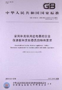 家用和类似用途电器的安全 保温板和类似器具的特殊要求(GB 4706.55-2008)(IEC 60
