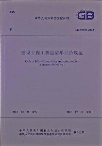 中华人民共和国国家标准:建设工程工程量清单计价规范(GB50500-2013)