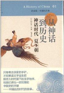 從神話到曆史:神話時代夏王朝