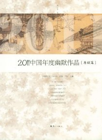 2011中国年度幽默作品(原创篇)