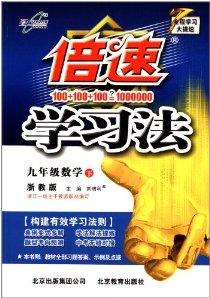 倍速学习法:9年级数学(下)(浙教版)