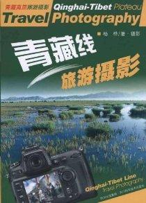 青藏線旅遊攝影