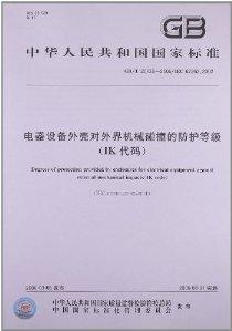 电器设备外壳对外界机械碰撞的防护等级(IK代码)(GB/T 20138-2006)(IEC 6226