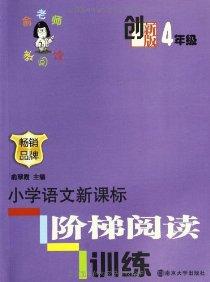 俞老师教阅读:小学语文新课标阶梯阅读训练(4年级)(创新版)