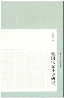 韓國漢文小說研究