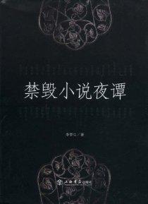 禁毀小說夜譚