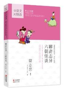 蔡志忠漫画中国传统文化经典:聊斋志异·六朝怪谈(中英文对照版)
