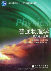 普通物理学(上册)(第6版)