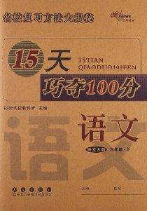 68所名校图书•15天巧夺100分:语文(6年级下册)(语文S版)(2013年春季)