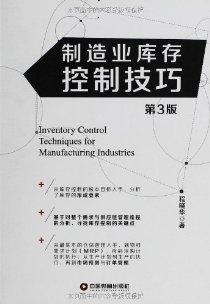 制造业库存控制技巧(第3版)