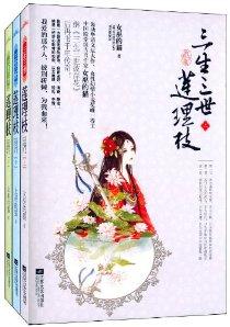 三生三世莲理枝(套装共3册)