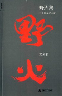 野火集(30周年紀念版)