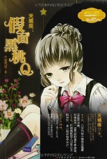 淑女文学馆·浪漫星语系列002·天蝎座:假面黑桃Q(附笔记本)