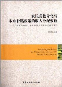 農民角色分化與農業補貼政策的收入分配效應:江蘇省農業稅減免、糧食直補收入分配效應的實證研究
