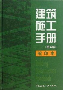 建筑施工手册(第5版)(缩印本)