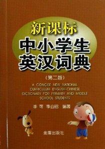新课标中小学生英汉词典(第2版)