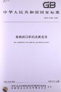 泰格闭口杯闪点测定法(GB/T 21929-2008)