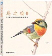 鸟之绘(2):36种中国鸟的色铅笔图绘