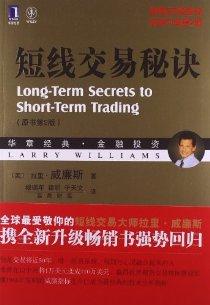短線交易秘訣(原書第2版)(華章經典金融投資45-股票期貨交易必讀 短線交易聖經!)