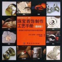 珠宝首饰制作工艺手册