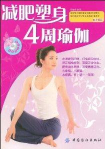 减肥塑身4周瑜伽(附VCD光盘1张)