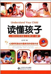 读懂孩子:心理学家实用教子宝典(0-6岁)