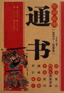 民间实用通书(2011-2050)