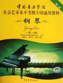 中国音乐学院社会艺术水平考级全国通用教材:钢琴(1级-6级)(第2套)(附光盘)