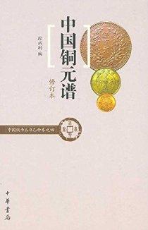 中國銅元譜(修訂本)