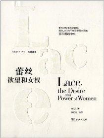时尚发展史:蕾丝•欲望和女权