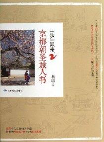 一步一如来2:京都朝圣旅人书(附赠朝圣者手环和京都朝圣地图)