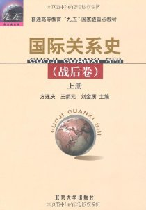普通高等教育九五国家级重点教材•国际关系史(战后卷)(上下)