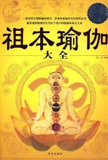 祖本瑜伽大全(超值白金版)