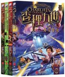 查理九世(17-20)(套装共4册)