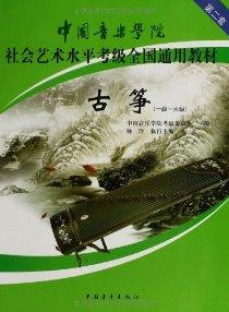 中国音乐学院社会艺术水平考级全国通用教材:古筝(1级-6级)(第2套)