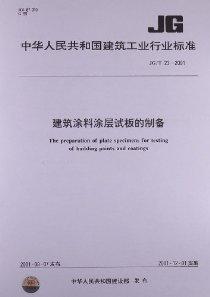 建筑涂料涂层试板的制备(JG/T 23-2001)