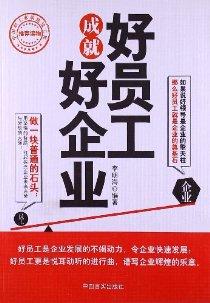 中國職工成長書系:好員工成就好企業